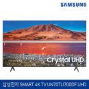 삼성스마트 70인치TV 4K UHD UN70TU7000 무료배송설치