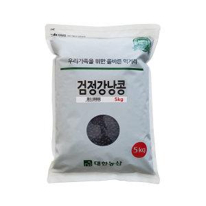 (대한농산) 검정강낭콩 5kg (5kgX1봉) 2020년 햇콩