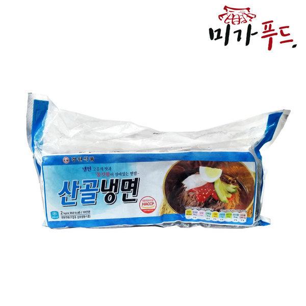 냉면10인분/열무 함흥 막국수 생칼국수면 메밀 오가피