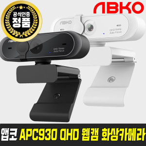 APC930 QHD 웹캠 화상카메라 방송용 온라인수업 캠