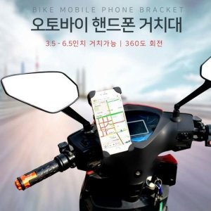 오토바이 핸드폰 거치대 360도 회전 네비게이션 홀더