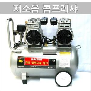 저소음 콤프레셔/알루미늄탱크/콤프레샤/4.5마력