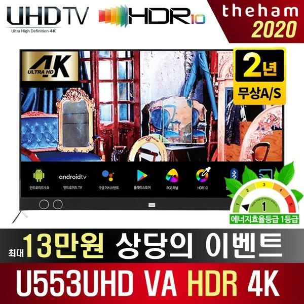 더함 구글 안드로이드 스마트 U553UHD UHD TV 55인치