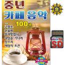 SD카드 중년 카페음악 100곡 휴대용라디오 mp3 노래칩