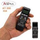 아이언 AT350 블랙 장시간녹음기 VOS 소리감지 10일간