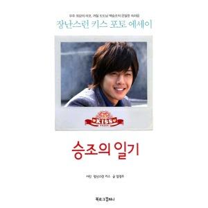김현중 - 장난스런 키스 포토 에세이: 승조의 일기