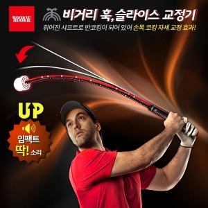 비거리증가 방향교정기 골프스윙연습기 골프연습용품