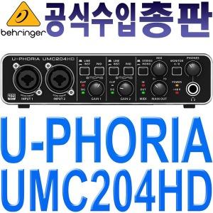 UMC204HD/베링거/UMC-204HD/USB오디오인터페이스/정품