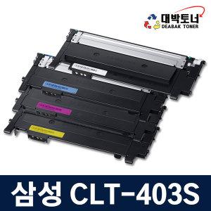 CLT-403S 재생토너 칩교체 완제품