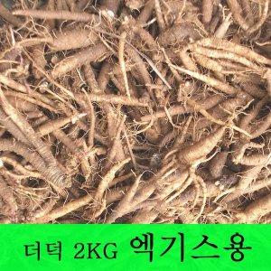 2kg 직접재배한 엑기스용더덕/약도라지/즙용/국산전문
