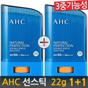 AHC 선스틱 대용량 22gX2개 3중기능성 썬크림