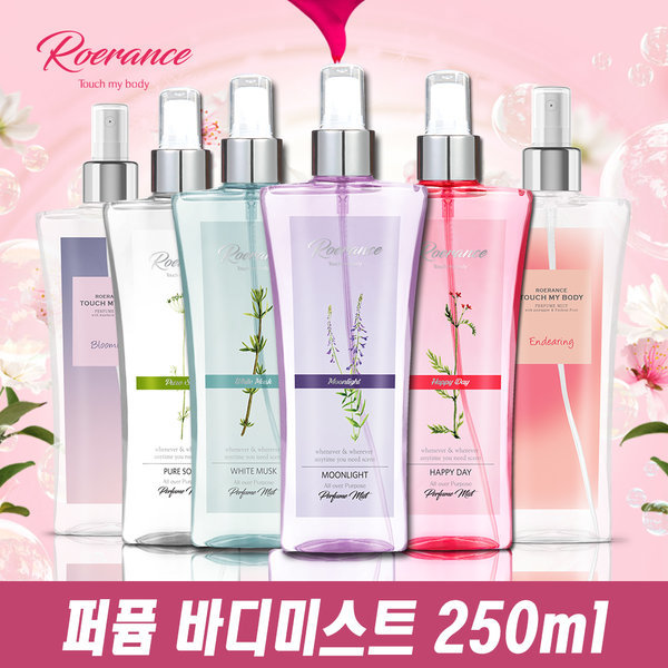 로에랑스 퍼퓸 바디미스트/샤워코롱 250ml(+사은품)