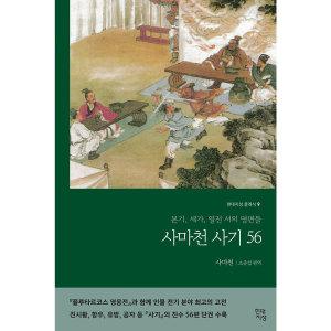 사마천 사기 56 - 본기 세가 열전 서의 명편들 (진시황 항우 유방 공자 등 총56편 수록)