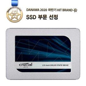 마이크론 MX500 대원CTS (500GB)