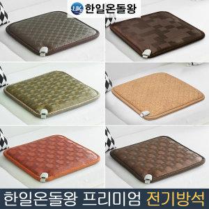 NK한일 온열 전기방석 의자 쇼파용 초코브라운 1인
