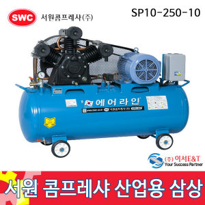 서원 국산 10마력 산업용 콤프레샤 SP10-250-10 콤프