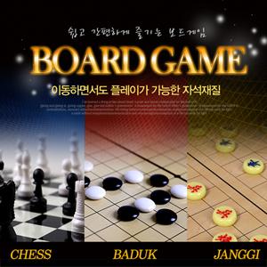 특가행사중 무료배송 자석바둑 체스 장기 보드게임