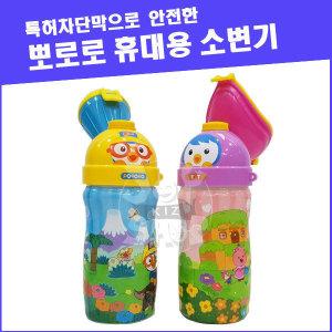 뽀로로  휴대용소변기(핸디 토일렛)/유아휴대용소변기/차량용소변기/남아휴대용소변기