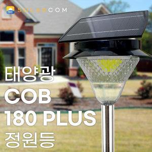 태양광 LED 정원등 KC인증 잔디등 조명 COB 180구 PLUS