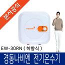 경동나비엔 전기온수기 EW-30RN 30L 벽걸잉형 용량선택