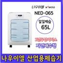 NED-065 산업용 지하 창고 제습기(65리터)