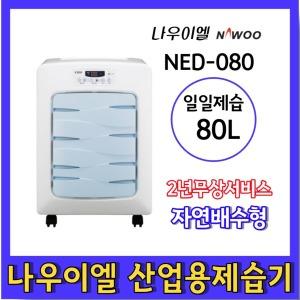 NED-080 산업용 업소용 지하 창고 제습기(80리터)