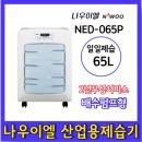 NED-065P 산업용 지하 창고제습기(65리터) 자동배수형