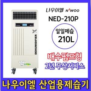 NED-210P 대형 산업용 제습기(210L) 교회 지하실 창고
