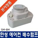 (한성) 에어컨 배수펌프 SM-6M 자동배수펌프 인기상품