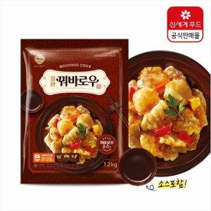 꿔바로우 1.2kg (소스포함) / 바삭한돈등심 쫄깃 간편