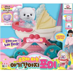 미미월드  3 유모차타는 아기강아지 포미