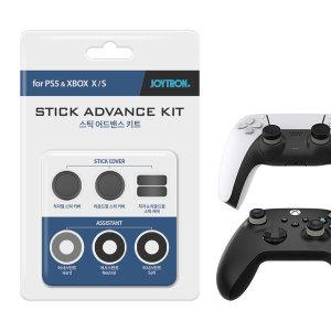 PS5/XSX 스틱 어드밴스 키트