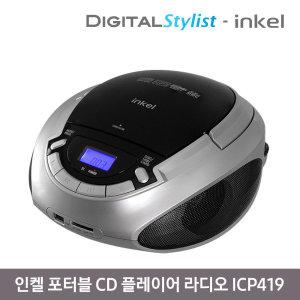 인켈  포터블 CD플레이어 MP3 USB SD 라디오/ICP419