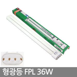 삼파장 형광등 램프 주광/주백/전구/ FPL36W 오스람