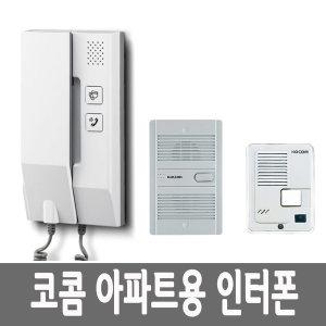 코콤 아파트용 인터폰/kip-332A/경비실/도어폰/2선식