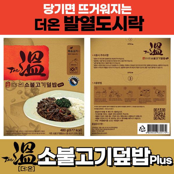 발열밥/발열식품/참맛/더온/발열도시락/신형전투식