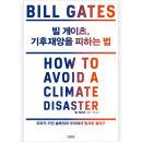 빌 게이츠 기후 재앙을 피하는 법