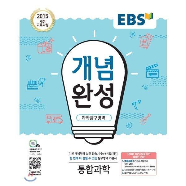 EBS 개념완성 과학탐구영역 통합과학 (2021년용) : 과학 기본서  편집부