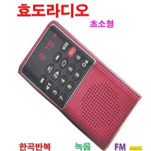 녹음 초미니 효도라디오 mp3플레이어 FM B820 LJ241 SD