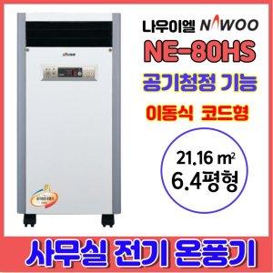 나우이엘 온풍기 스탠드형 3.4kW 21㎡(NE-80HS)
