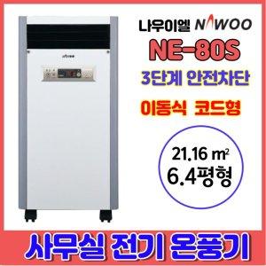 나우이엘 온풍기 스탠드형 3.4kW 21㎡(NE-80S)