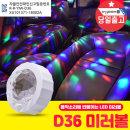 휴대용 파티용 LED 미러볼 라이트 노래방 조명 싸이키