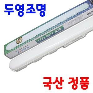 두영 LED등기구 일자등 50w 주광색/형광등/주방등