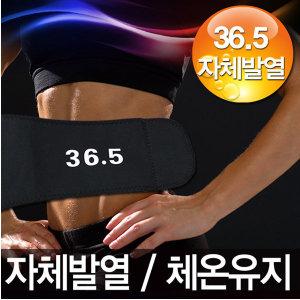 허리 보호대 매직 자가 발열 복대 온열 벨트 블랙