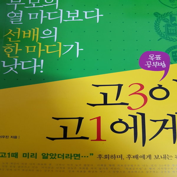 고3이고 1에게/이우진 .예문.2011