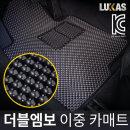 KC인증 더블 엠보싱 블랙 카매트 이중카매트 벌집매트