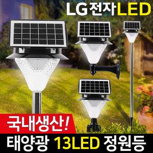 태양광 정원등 13구 LED 태양열 야외조명(국산배터리)
