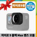 고프로 HERO9 Max Lens Mod / 히어로9 맥스 렌즈 모듈