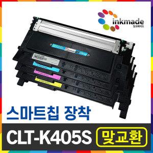CLT-K405S SL-C420 422 C423 C470 C472 473 W FW 토너
