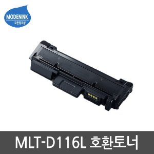 MLT-D116L 재생토너 SL-M2625 2626 2825 2875 2675FN